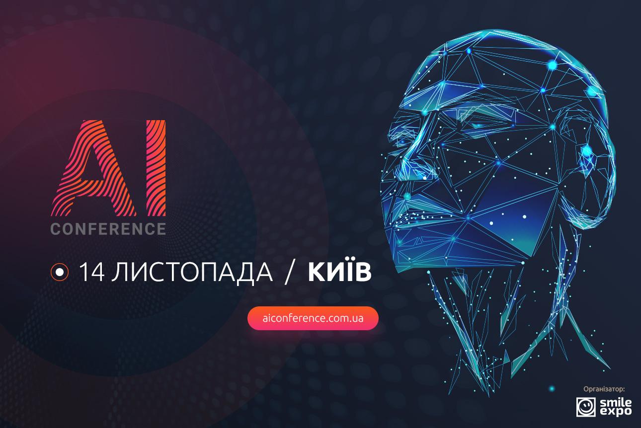 Čy potriben biznesu štučnyj intelekt — rozkažuť na AI Conference Kyiv