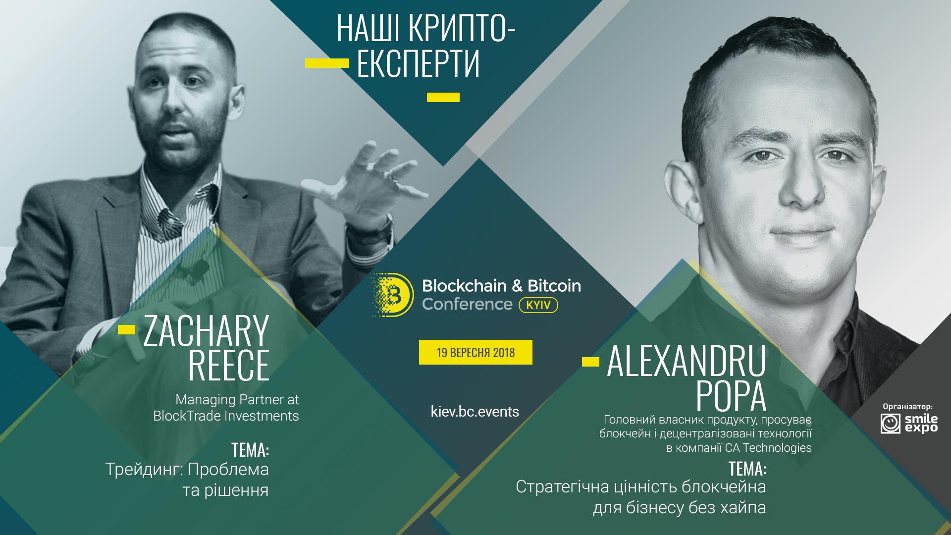U Kyjevi rozkažuť pro blockchain bez hajpu
