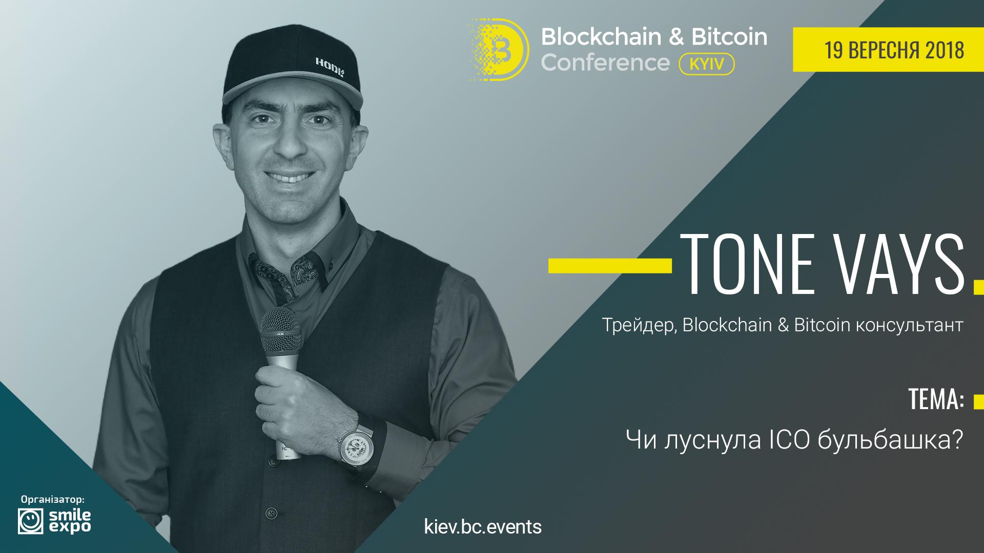 Zirka fiľmiv pro kryptovaljuty — na Bitcoin-konferenciї u Kyjevi