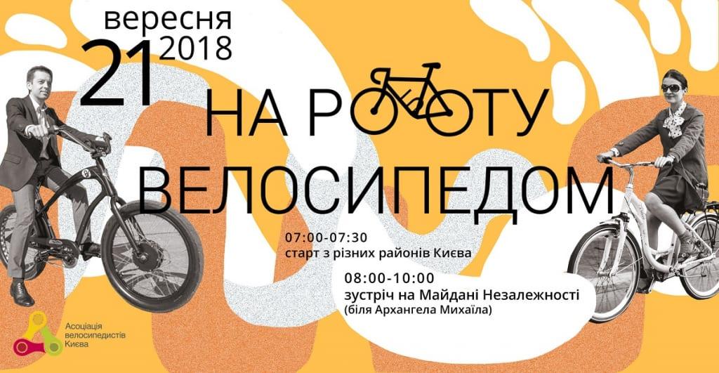 Žyteliv Kyjeva zaprošujuť їhaty velosypedom na robotu
