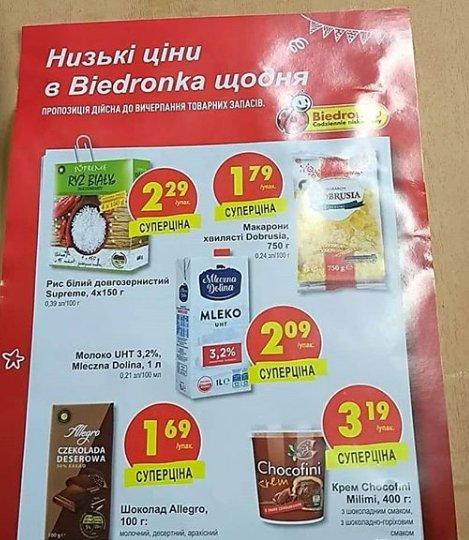 Мережа магазинів у Польщі поширює рекламні буклети українською мовою