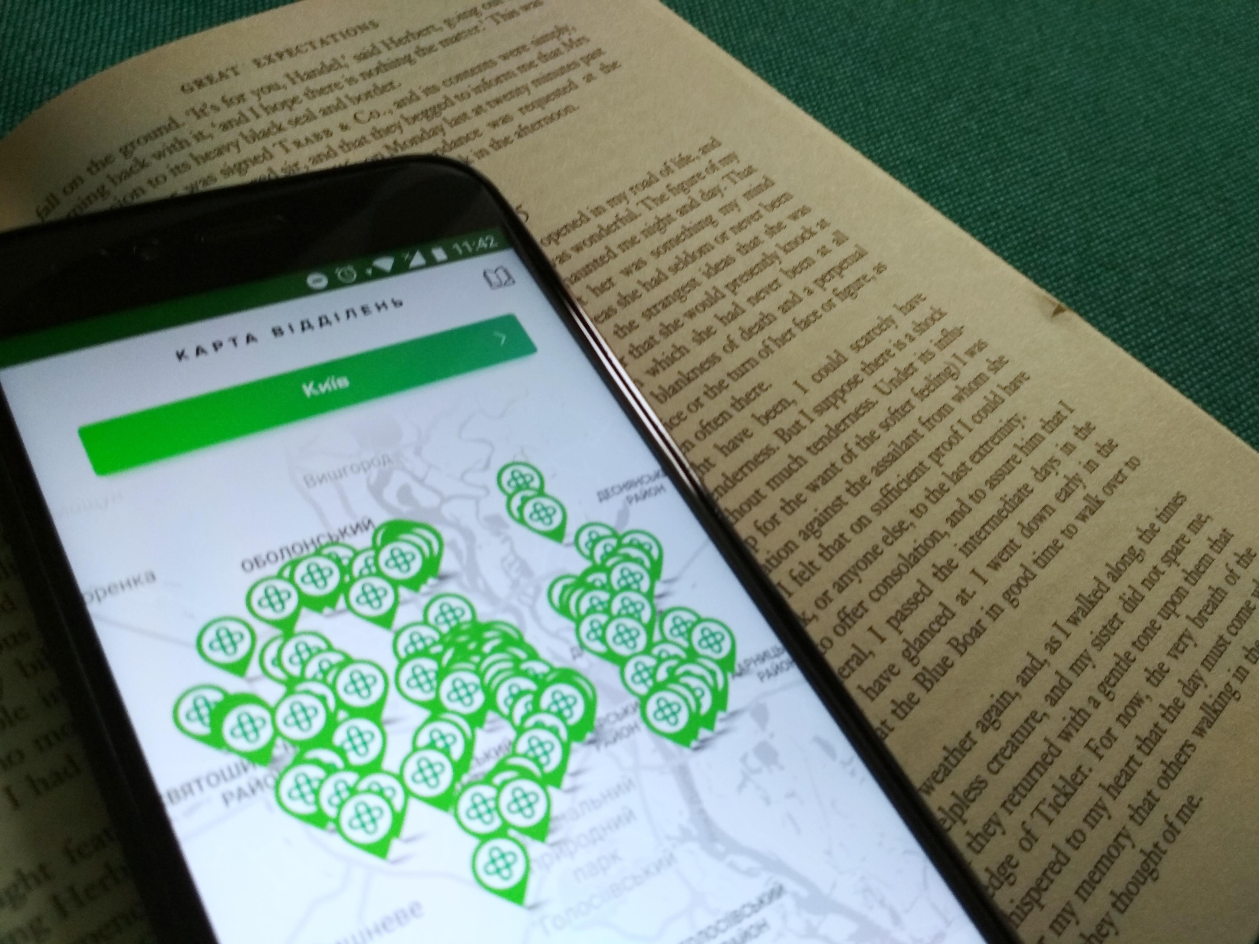 Всеукраїнська мережа аптек запустила власний мобільний додаток
