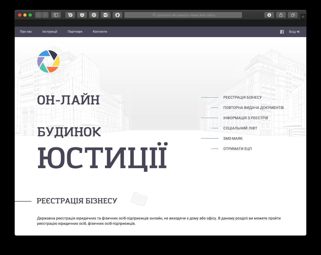 Електронна демократія в Україні: від революції до еволюції