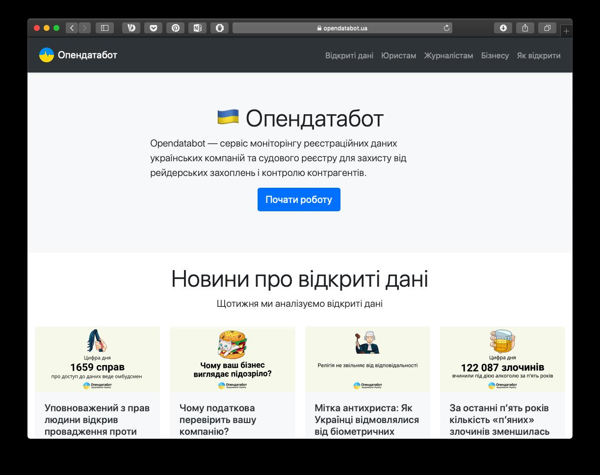 Приклад використання відкритих даних: проект Open Data Bot
