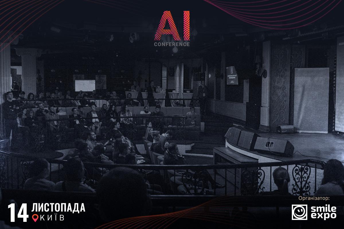 Pidsumky AI Conference Kyiv — štučnyj intelekt, boty ta internet rečej
