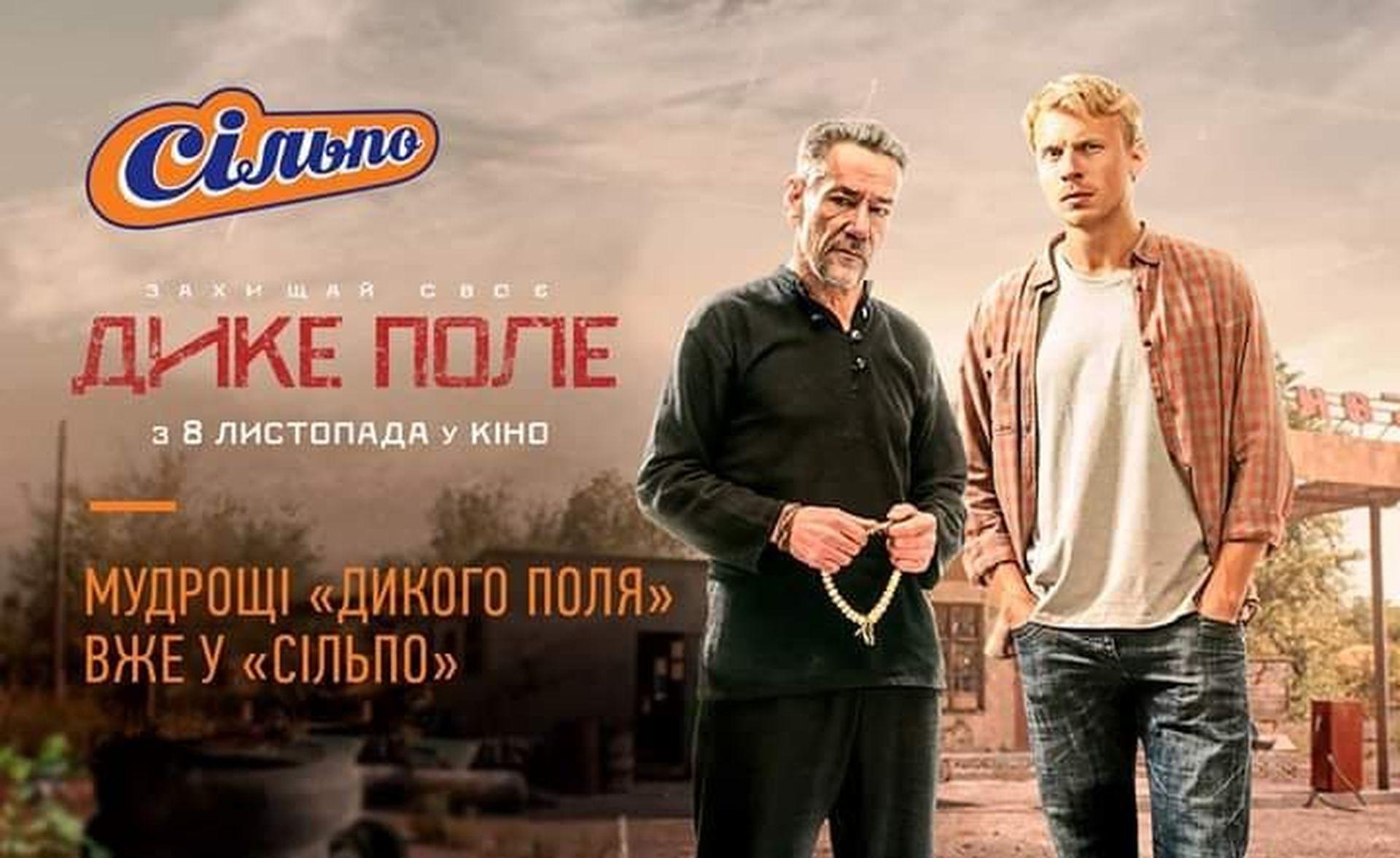 Мережа «Сільпо» цитує новий український фільм на своїх чеках