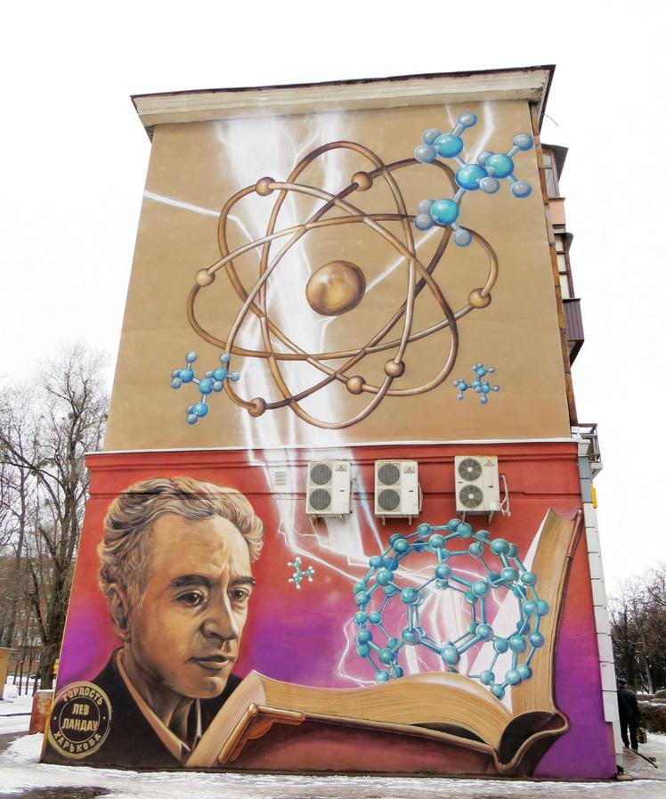 Harkiv. Nobelivśkyj mural