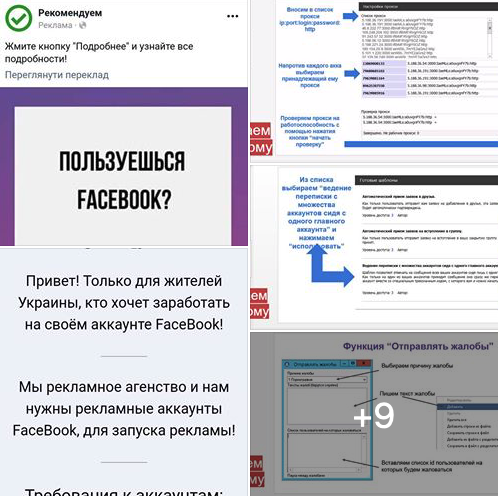 Українців попереджають про побудову «фабрик ботів» у Facebook під вибори