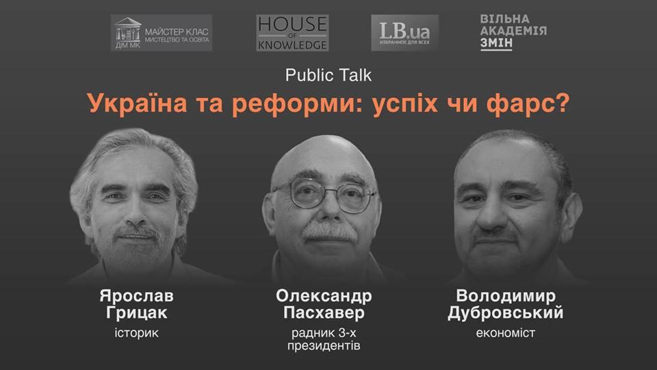 Ukraїna ta reformy: uspih čy fars — dumky fahivciv