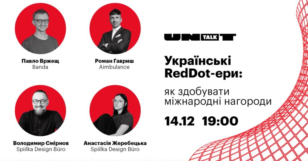 Українські володарі премій Red Dot розкажуть про свої секрети