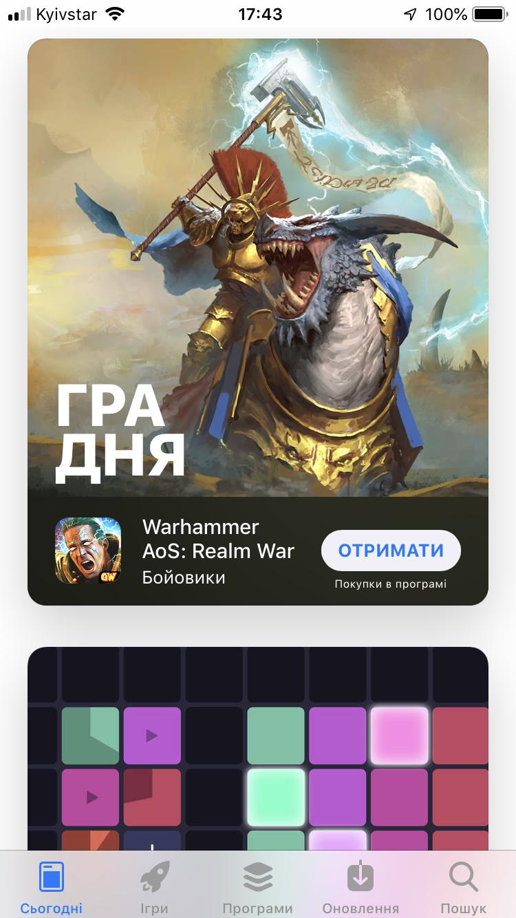 App Store для Mac, iPad та iPhone запустили українські версії інтерфейсу