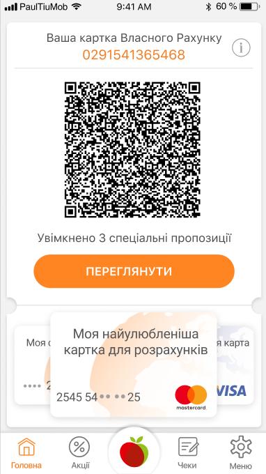 До мобільного застосунку «Сільпо» додали підтримку Masterpass