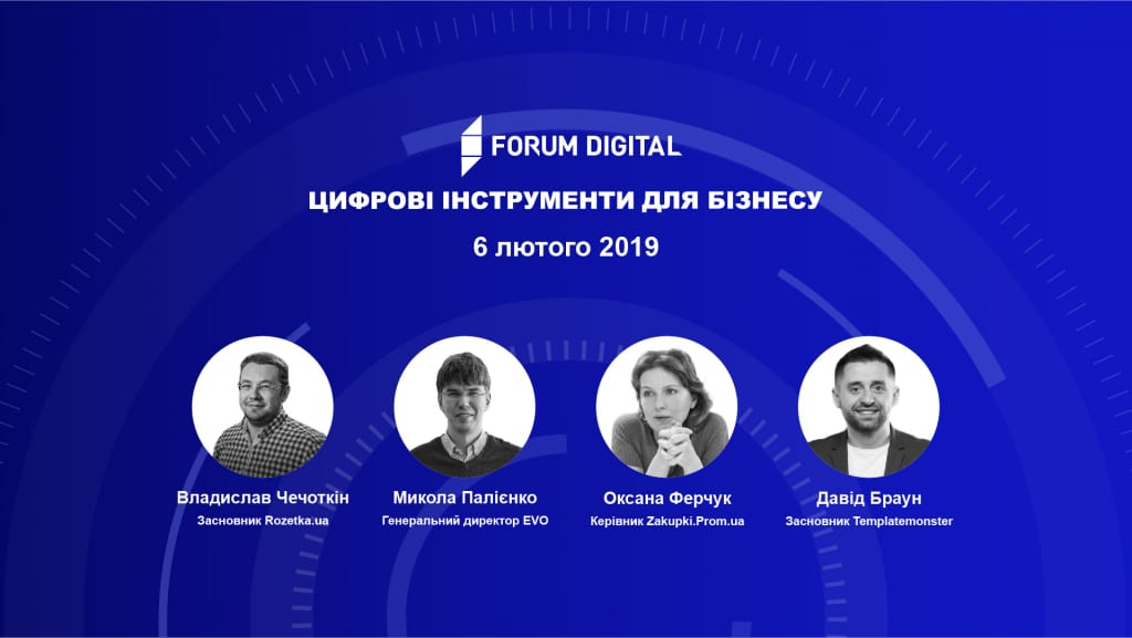 Forum Digital: як уже сьогодні цифрові інструменти змінюють світ і ваш бізнес