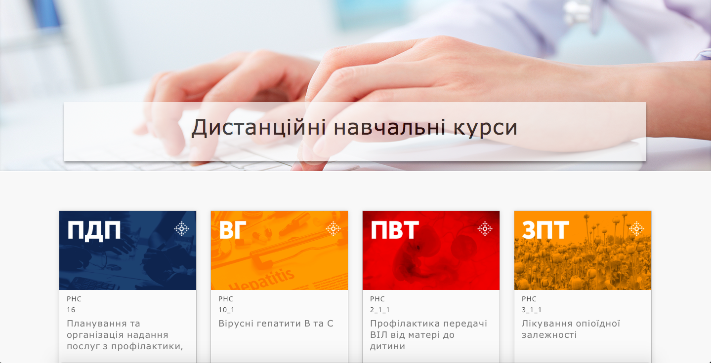 МОЗ запустив безкоштовні медичні онлайн-курси: як на них записатися