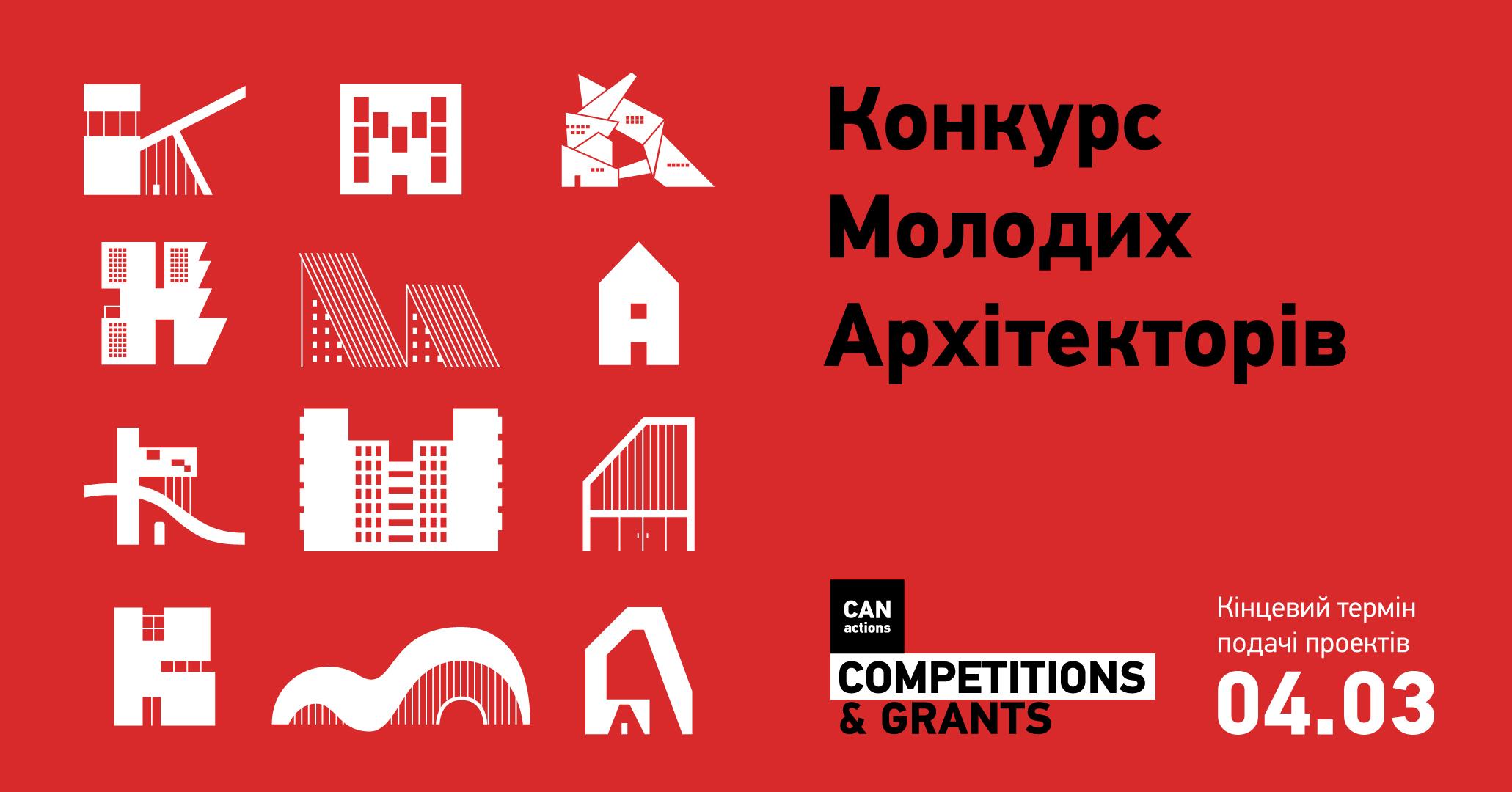 Архітектурний конкурс Youth Competition 2019: які переваги надає участь та як подати заявку