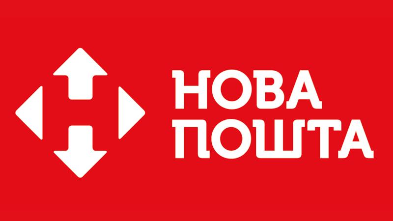 «Нова Пошта» працюватиме без вихідних