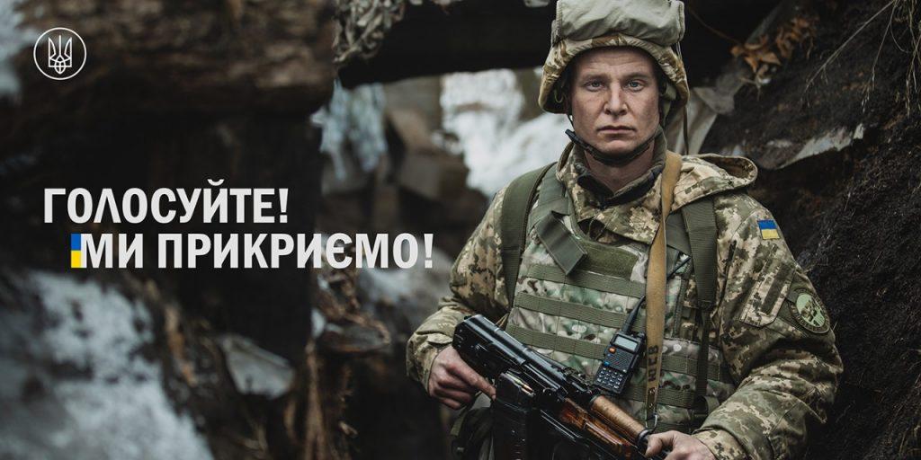 «Golosujte! My prykryjemo»: vijśkovi zaklykaly ukraїnciv pryjty na vybory