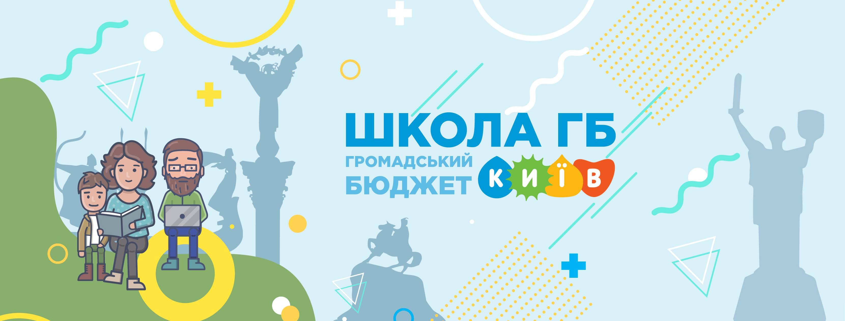 У Києві завершилася подача проектів на Громадський бюджет-4