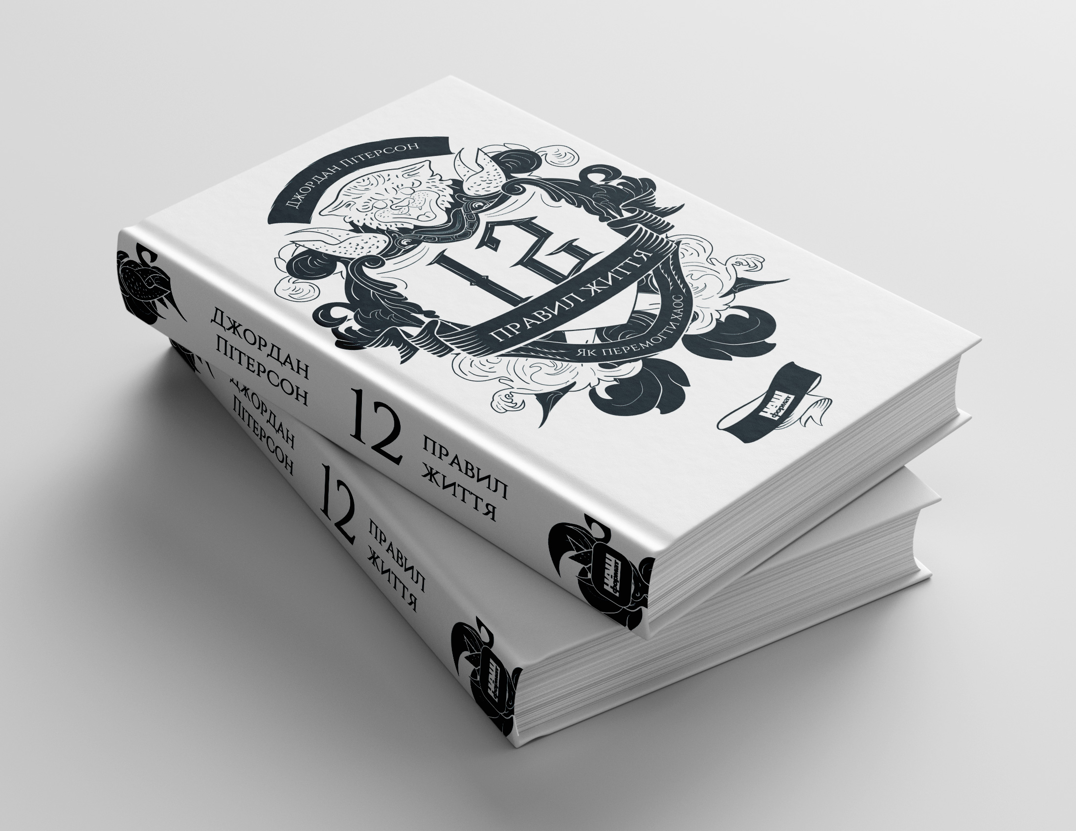 «12 правил життя. Як перемогти хаос» — уривок з бестселеру Джордана Пітерсона