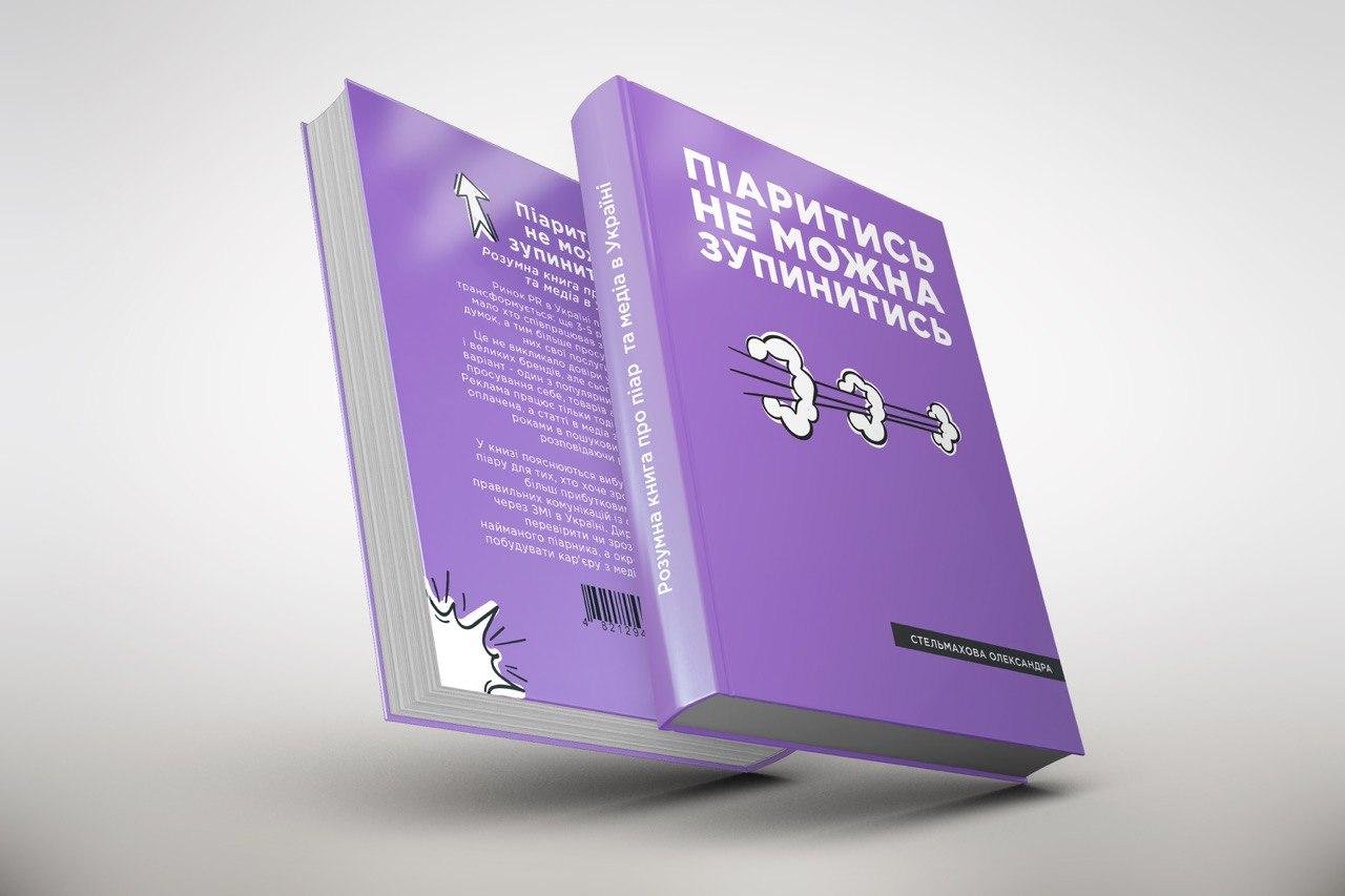 🇺🇦 Kupuj ukraїnśke: knyga pro vyrišennja biznes-zavdań čerez media u časy COVID-19