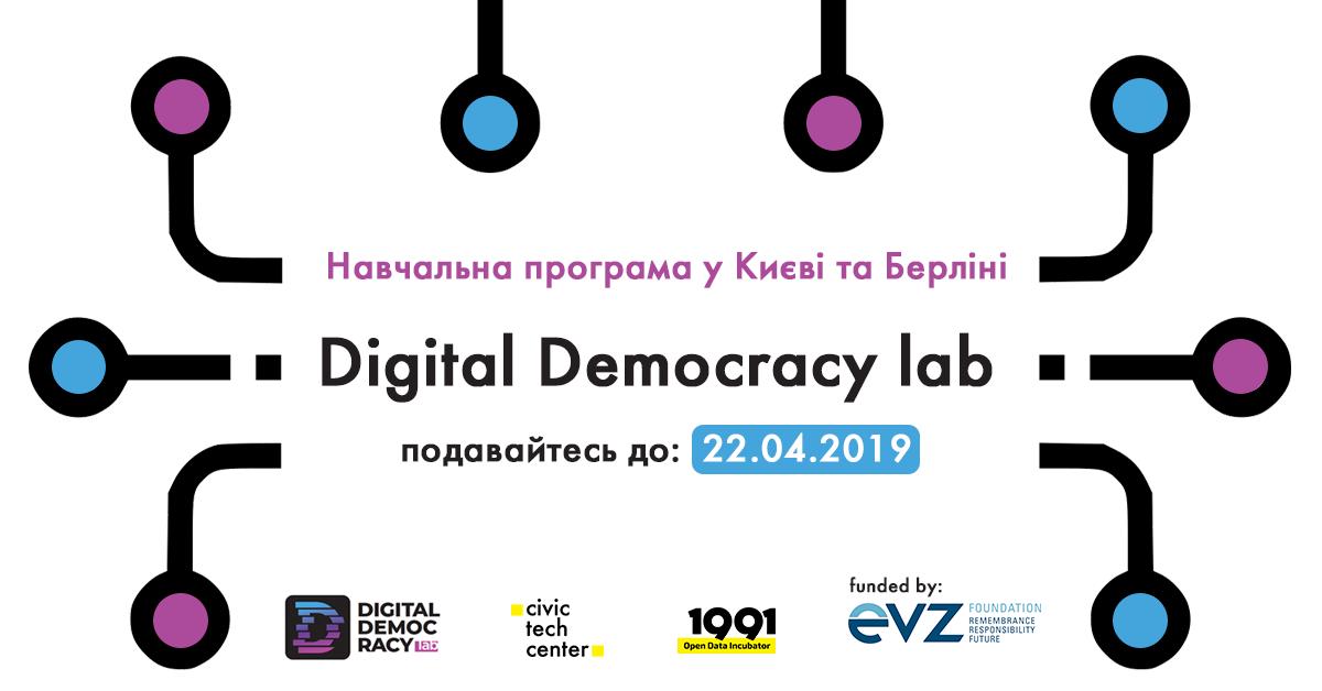 Українців навчать цифровій демократії у Києві та Берліні — як податися