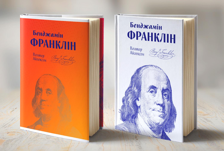 «Бенджамін Франклін» — уривок з біографії отця-засновника США від Волтера Айзексона