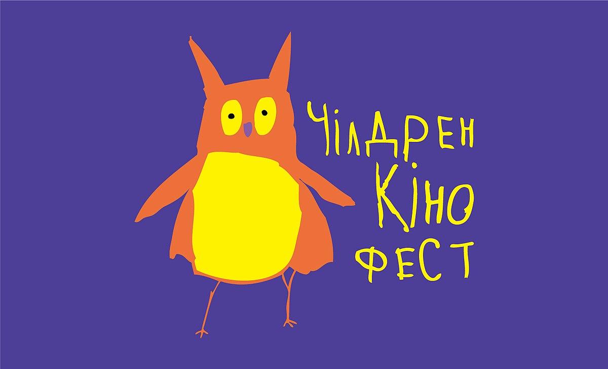 🍿 В Україні стартував 7-й кінофестиваль для дітей та підлітків Чілдрен Кінофест