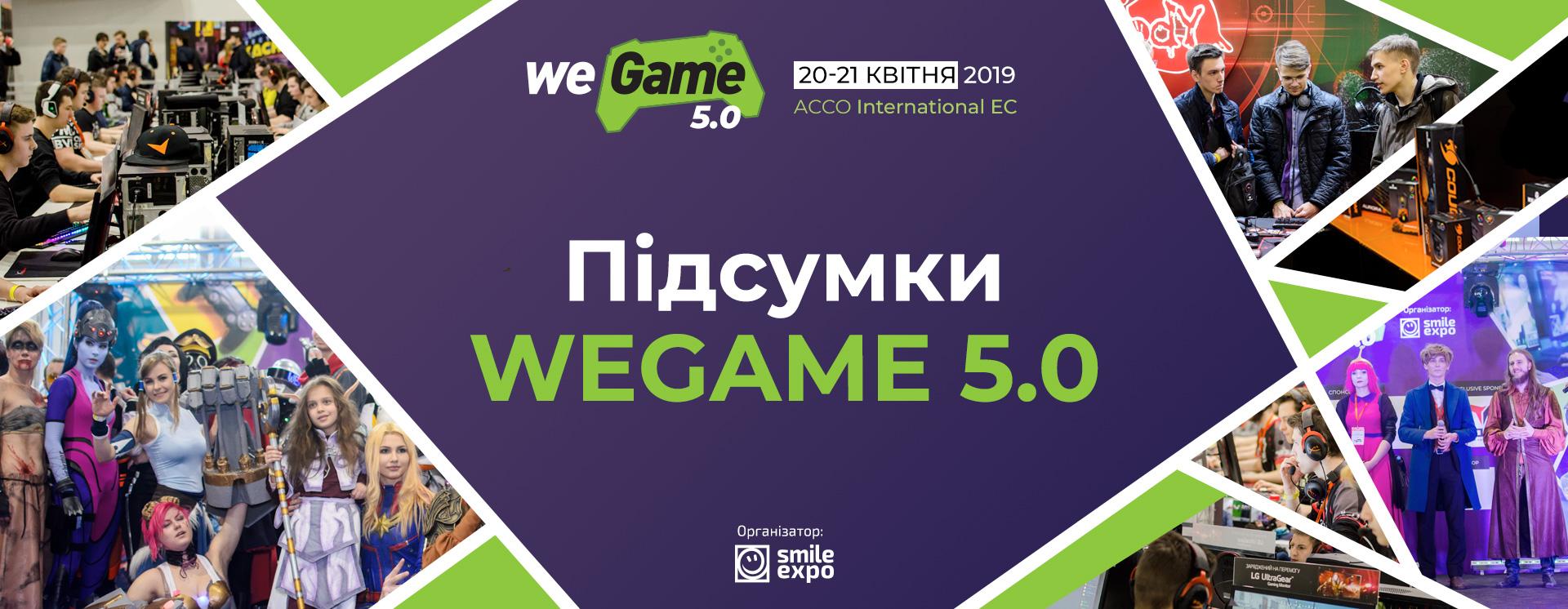 Кіберспортивні баталії і свято косплею – підсумки WeGame