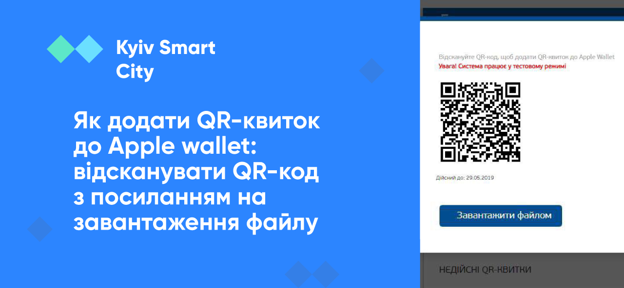 Електронний квиток