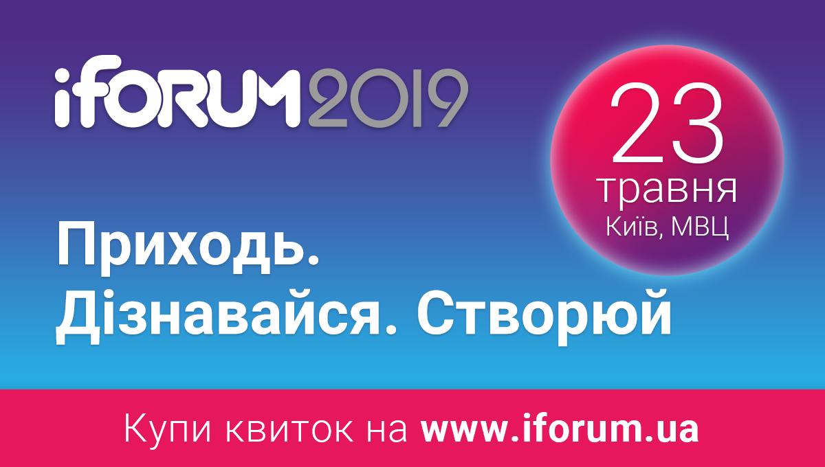 iForum 2019 — najcikaviše z pryjdešńoї konferenciї ta promokod