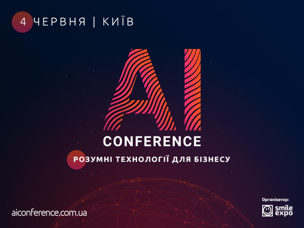 U Kyjevi projde AI Conference – znyžka dlja našyh čytačiv
