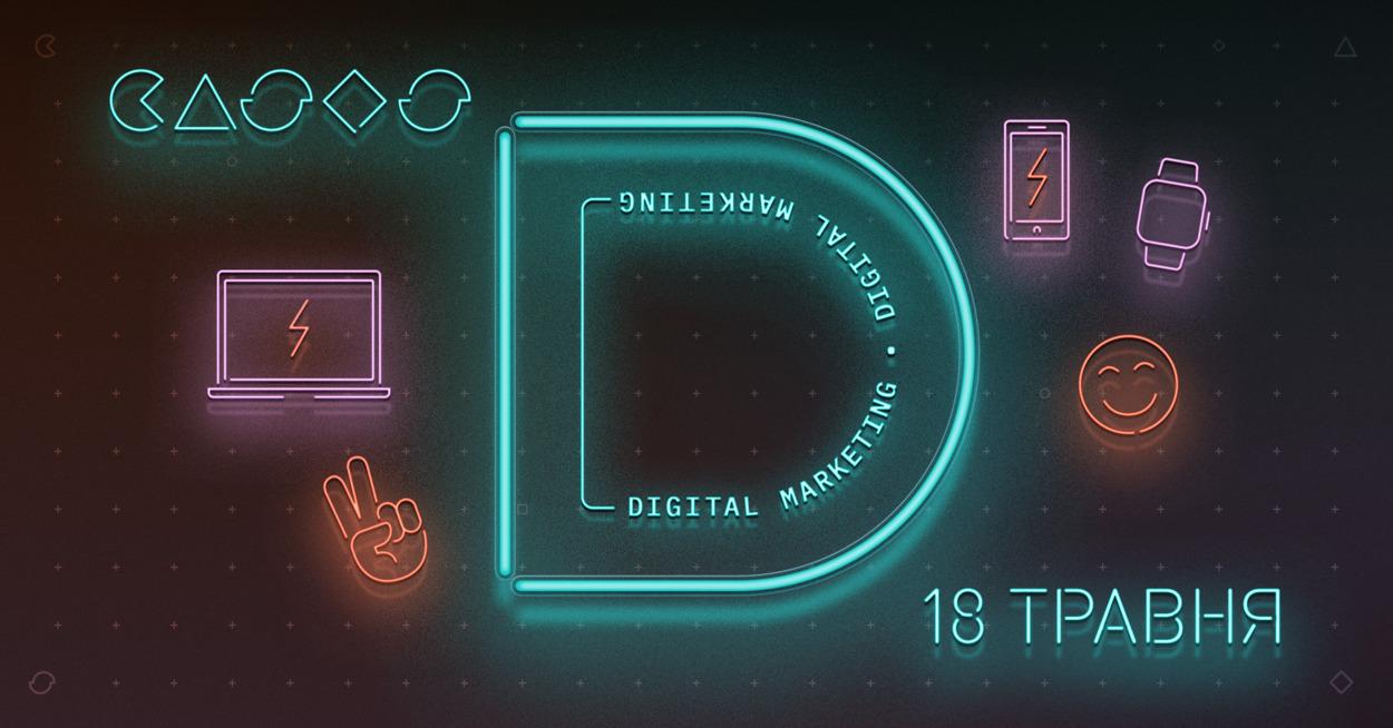 👥 У Києві відбудеться конференція CASES : Digital Marketing – знижка на квитки для наших читачів