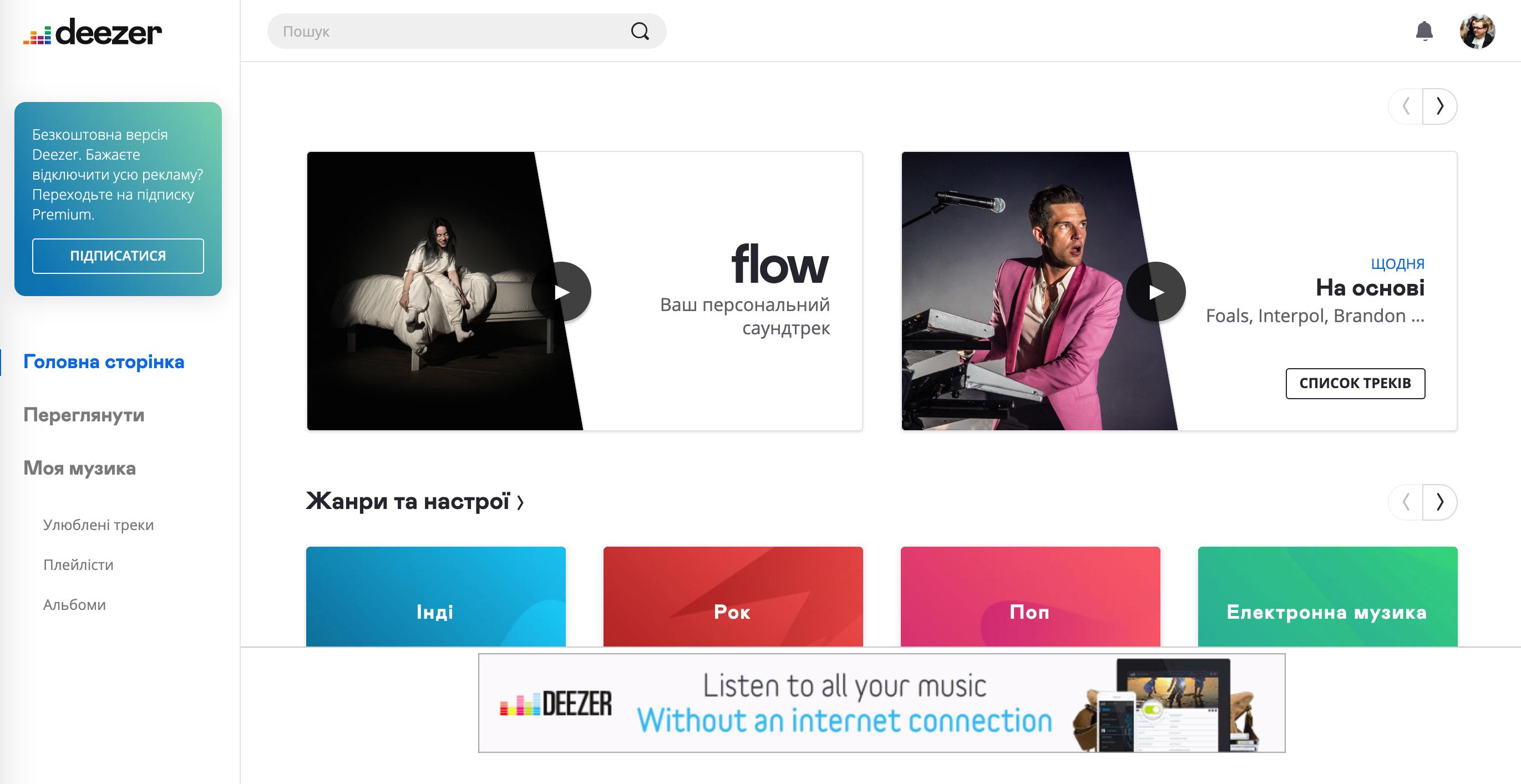 🎸 Оновлення Deezer — музичний сервіс представив новий дизайн та логотип