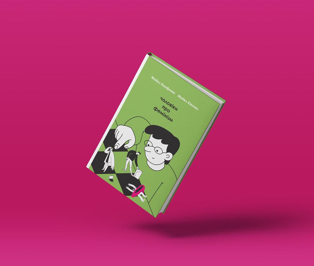 📗 U Kyjevi avtory bestselera «Čoloviky pro feminizm» prezentujuť ukraїnśkyj pereklad