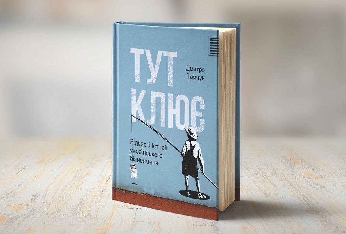 📘 «Тут клює. Відверті історії українського бізнесмена» — уривок з книги інвестора та підприємця Дмитра Томчука