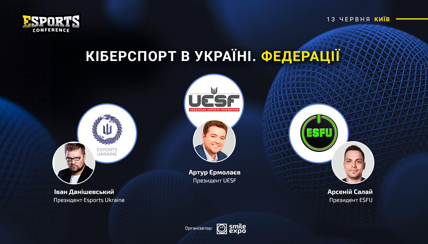 🖱️ Кіберспортивні федерації України: як розвивається esports на національному рівні