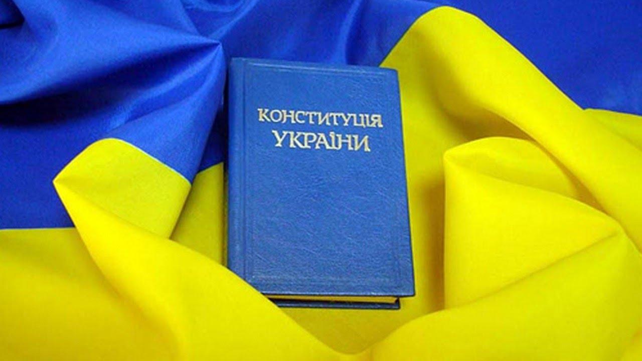 🇺🇦 День Конституції: Зеленський запустив флешмоб, видадуть Конституцію для дітей