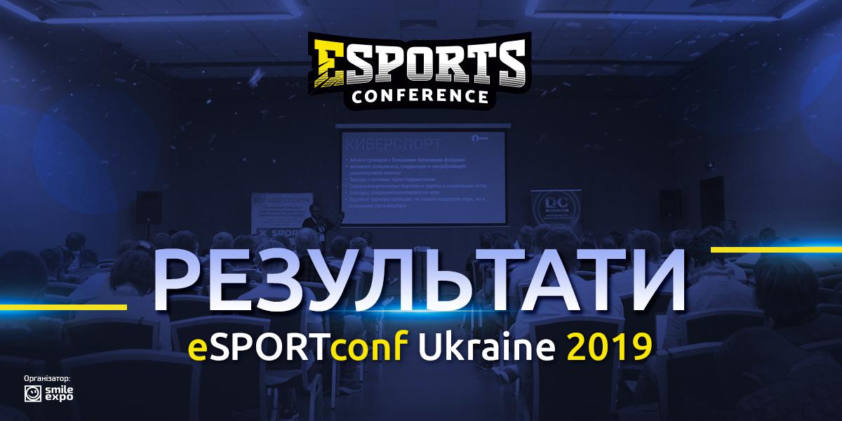 💻 Jak vidbulasja eSPORTconf Ukraine 2019 – integracija brendu v kibersport jak investyciї v majbutnje