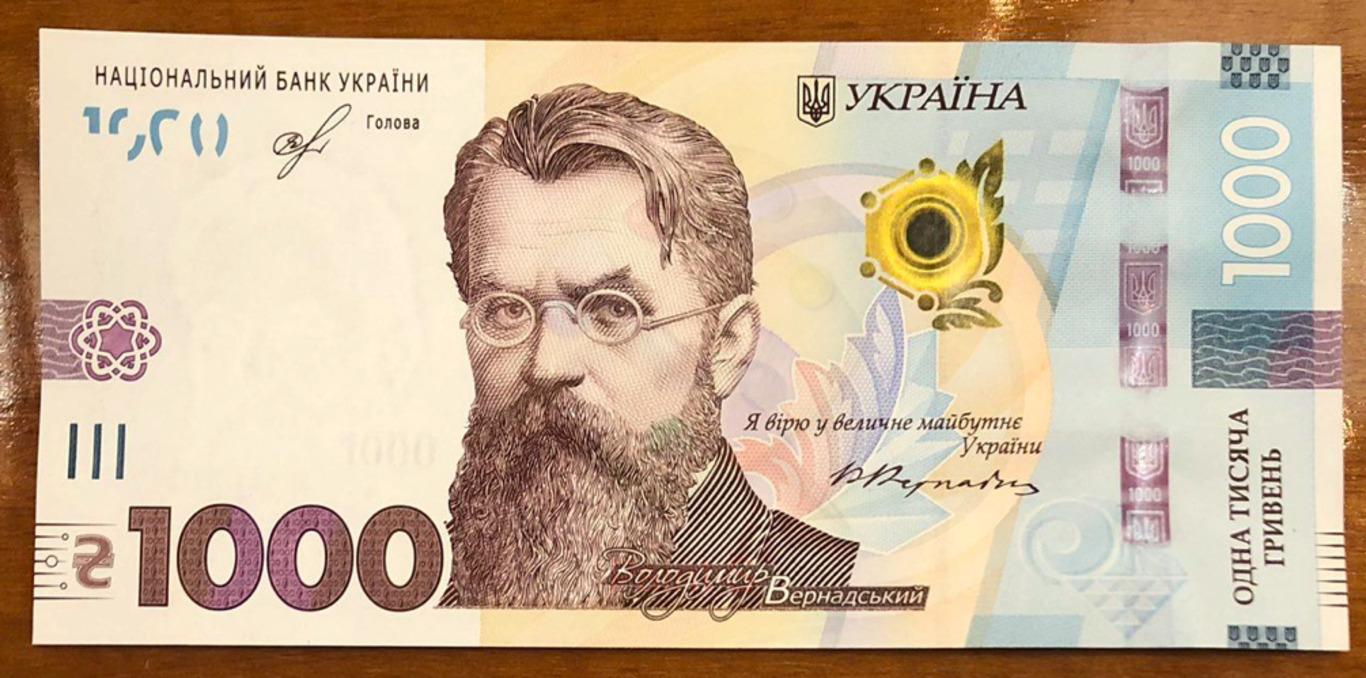 💸 Banknota nominalom 1 000 gryveń vvodyťsja v obig, NBU anonsuje dyzajn sučasnoї gryvni