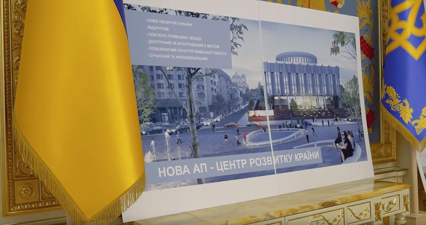 🏢 Адміністрація Президента може переїхати до Українського дому — показали проект