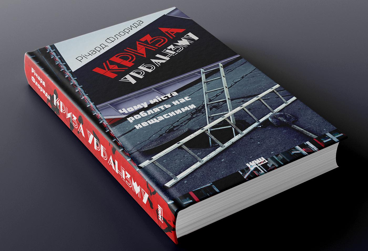 🚋 Уривок з книги «Криза урбанізму. Чому міста роблять нас нещасними» американського урбаніста Річарда Флориди