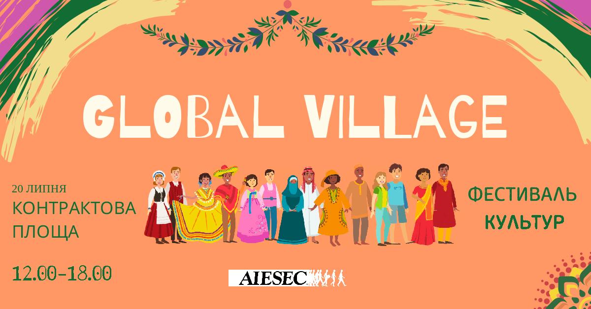 🗽 У Києві пройде фестиваль культур Global Village: що буде цікавого