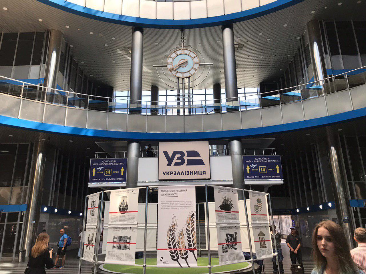 🖼️ Виставка про Голодомор на залізничному вокзалі Києва: що дізнаються українці та іноземці