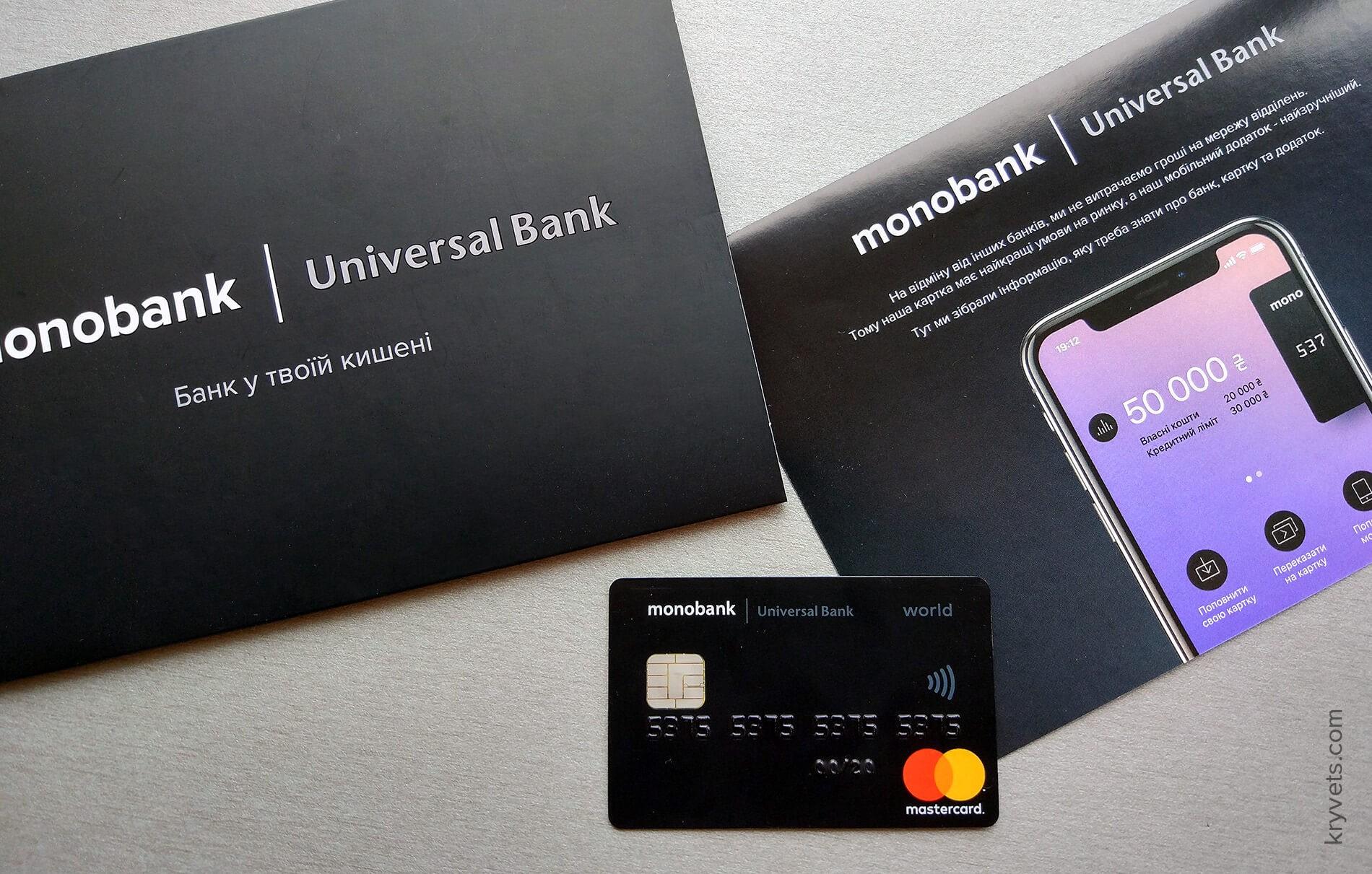 💳 У monobank можна отримати гроші з-за кордону через Transferwise