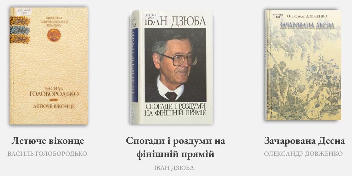 100 найкращих книг української літератури