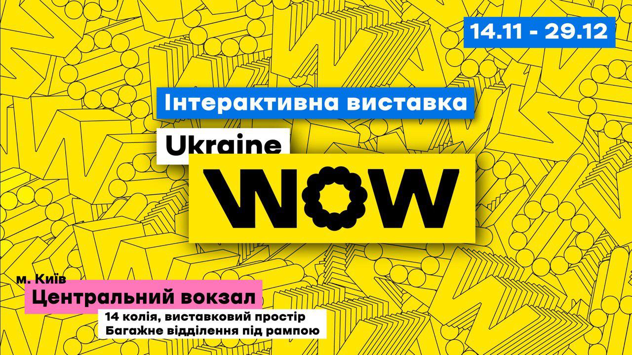 🚂 U Kyjevi vidkryjeťsja interaktyvna vystavka Ukraine WOW – podorož Ukraїnoju u potjazi
