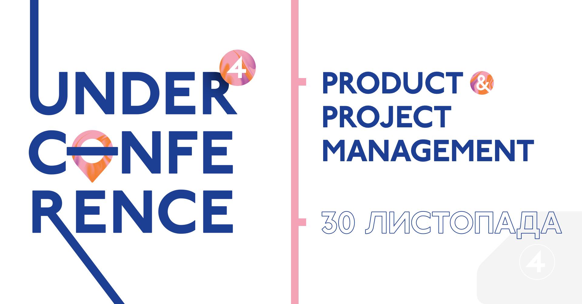 👩💼На UNDERCONFERENCE #4 обговорять особливості продуктового та проектного менеджменту – знижка для читачів