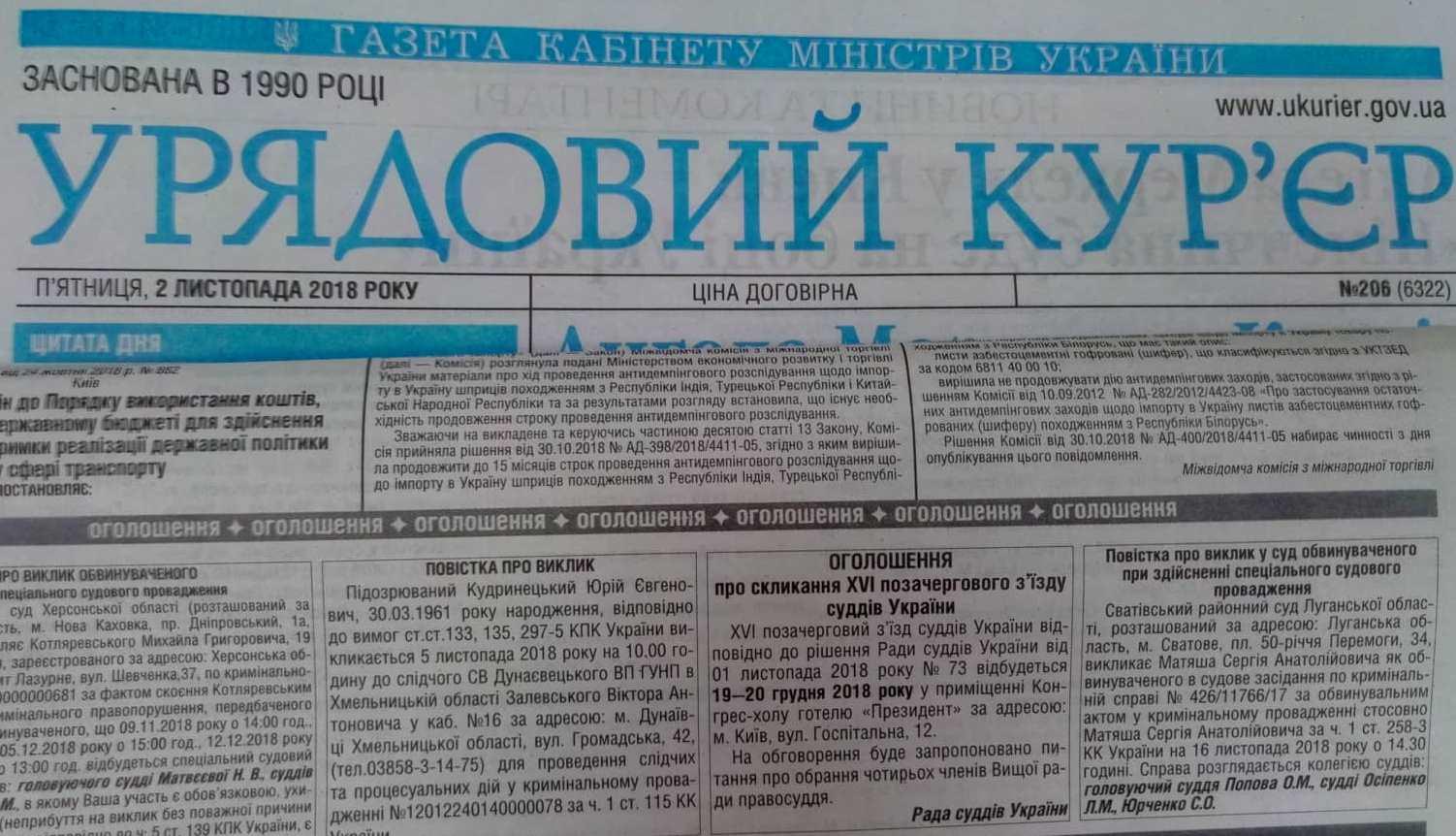 📰 Кабмін подав законопроект у Раду – публікувати закони на офіційних сайтах, а не у газетах