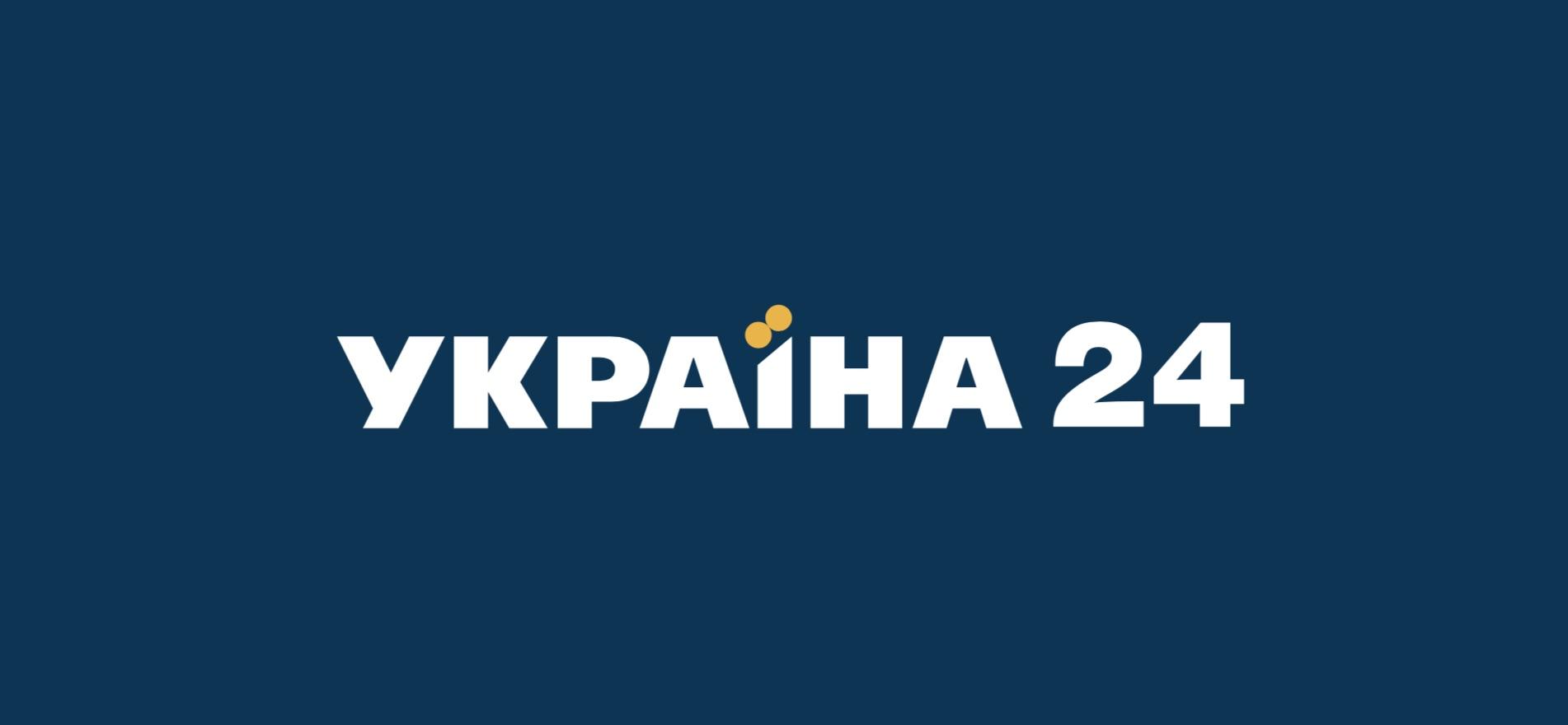 Ukraїna 24