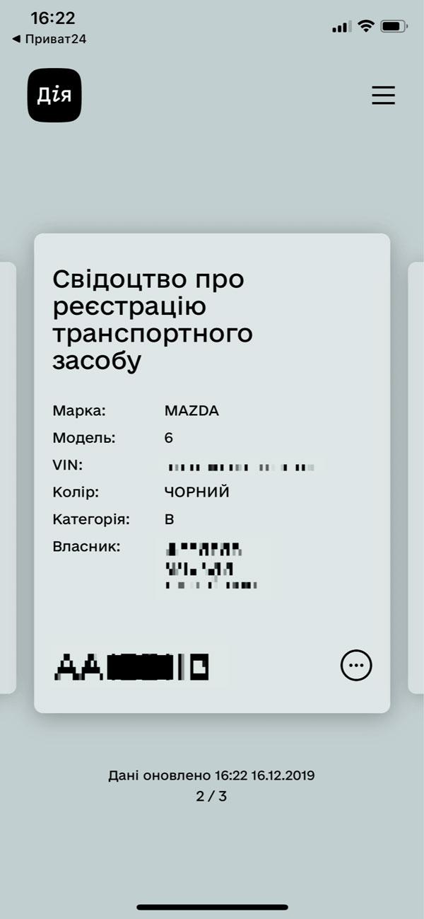 Zastosunok Dija tehpasport svidoctvo pro rejestraciju deržava u smartfoni